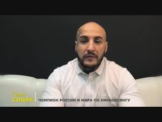 Гиви Соцук Чемпион России и Мира по Кикбоксингу