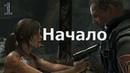 Rise Of The Tomb Raider : Начало | Часть 1