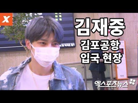 JYJ 김재중 김포공항 입국 현장…빛나는 눈동자와 카리스마(jaejoong공항 직캠)