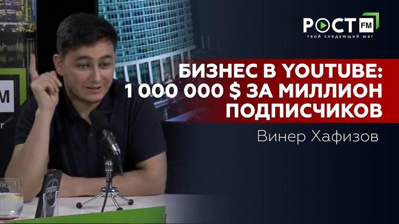 КАК ЗАРАБОТАТЬ МИЛЛИОН НА YOUTUBE ВИНЕР ХАФИЗОВ на РОСТ FM
