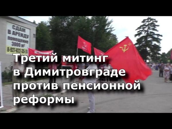 Димитровград вновь дал бой пенсионной реформе