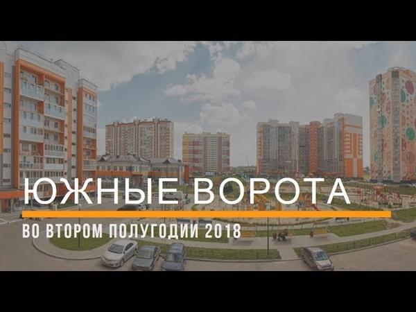 Южные Ворота в Томске во втором полугодии 2018