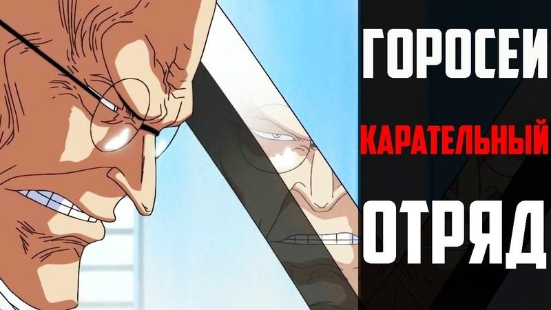 Им Сама сильнейший !? | Сила Горосей ! | Горосеи карательный отряд ! | Ван пис Горосеи | One Piece