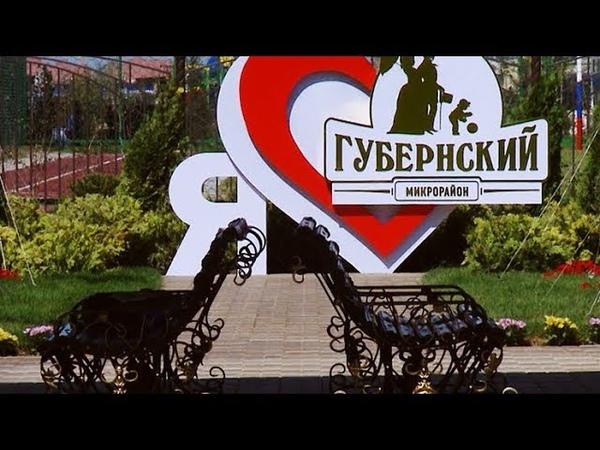В Краснодаре микрорайон «Губернский» выдал ключи очередным новоселам