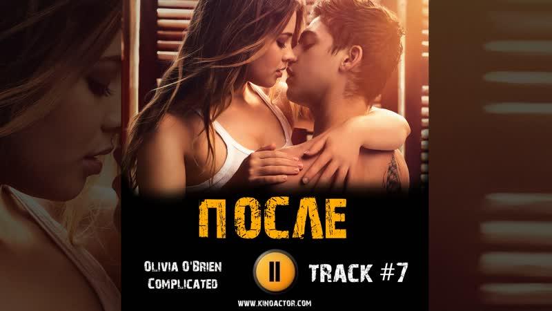 ПОСЛЕ фильм 2019 🎬 музыка OST 7 Olivia OBrien - Complicated Сэльма Блэр Хиро Файнс-Тиффин