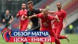 Обзор матча: ПФК ЦСКА — Енисей