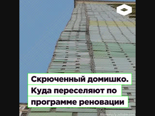 Блогер обнаружил кривые стены в новых домах по программе реновации | ROMB