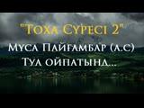 Тоха Сүресі 2: Мұса Пайғамбар (а.c) Туа ойпатында /Ерлан Ақатаев ᴴᴰ