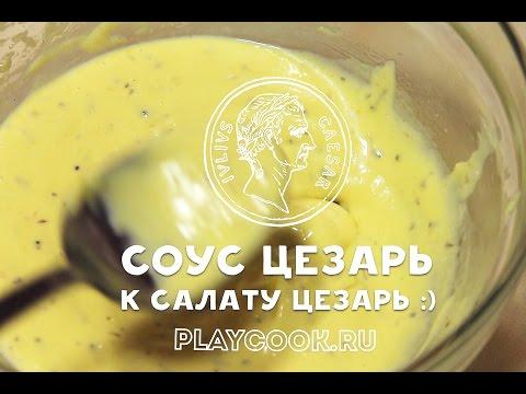 Соус Цезарь к салату Цезарь - вкусный видео рецепт / Sauce for the salad Caesar
