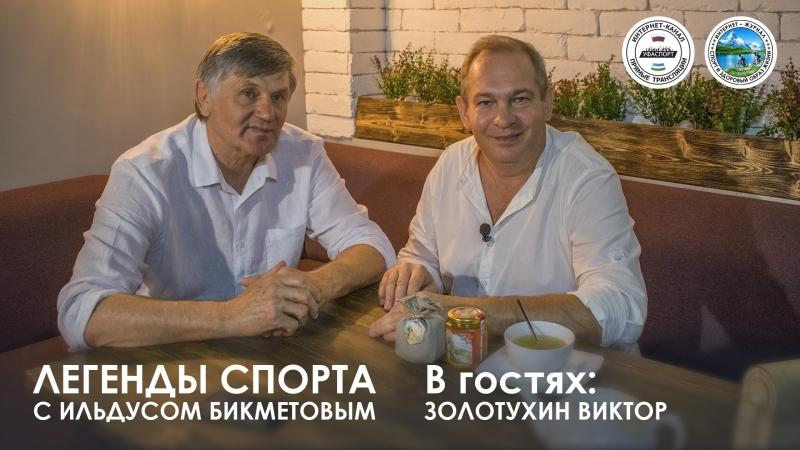 Интервью с тренером по самбо/ дзюдо В. Ф. Золотухиным