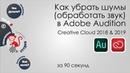 Как убрать шумы (обработать звук) в Adobe Audition.