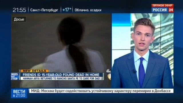 Новости на «Россия 24» • Жительница Воронежа получила милионное наследство из США