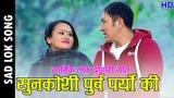 New Nepali Sad Lok geet