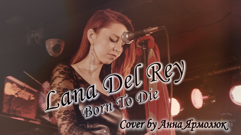 Lana Del Rey - Born To Die (cover by Анна Ярмолюк)