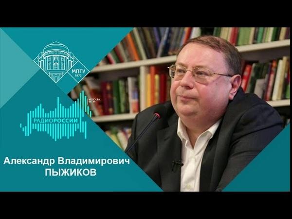 Александр Пыжиков Григорий Распутин - недоразумение в истории России
