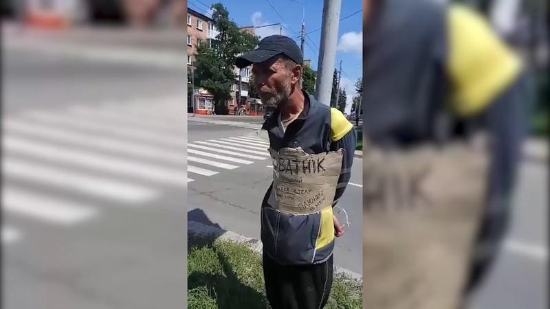 На Украине бандеровцы на глазах у людей привязали к дорожному знаку старика с табличкой Я ватник смотреть онлайн без регистрации