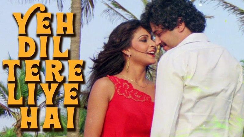 Yeh Dil Tere Liye Hai Yeh Jaan Tere Liye - Nazia Hassan Songs | 80's Romantic Songs | Star