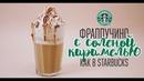 Фраппучино с карамелью как в Starbucks [Cheers! | Напитки]