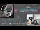 HXNJV - ALINA [PROD. DISVSTXR]/ПЕРЕВОД/WITH RUSSIAN SUB