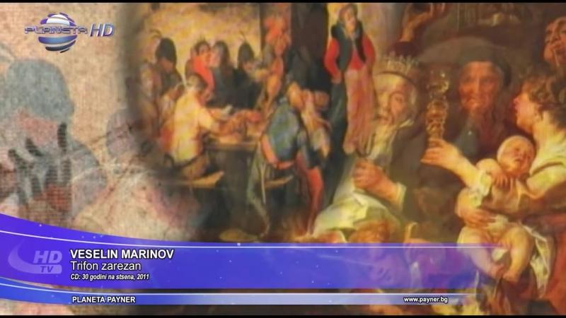 Veselin Marinov Trifon Zarezan