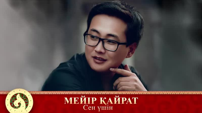 68. Мейір Қайрат - Сен үшін (аудио)