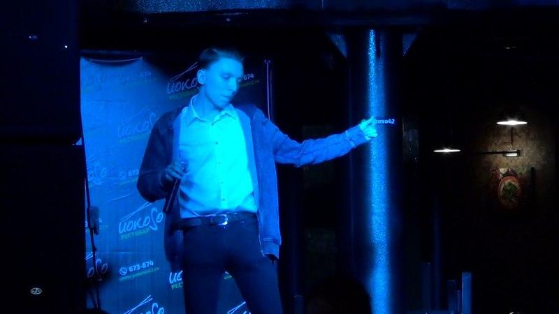 Вокальный открытый микрофон Александр Войт
