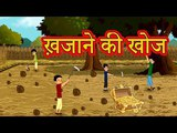 ख़जाने की खोज | Farmer and His Lazy Sons | Panchatantra Stories in Hindi | Moral Stories for Kids
