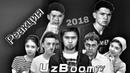 Uzboom Tv - O'tmish Preymera (reaksiya ) Klip Yomon | Узбоом Тв -Утмиш Реакция