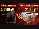 НостальжиПК Сборка 40к из магаза vs ПК за 21к c Aliexpress!