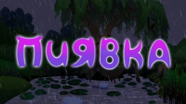 Лунтик 8 серия Пиявка С тифлокомментариями