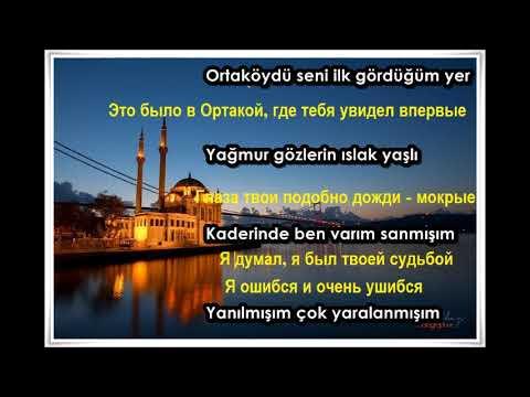 Mustafa SANDAL-İstanbul (С турецким субтитром и русским переводом)