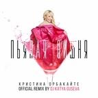 Кристина Орбакайте альбом Пьяная вишня (DJ Katya Guseva Remix)