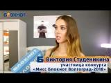 Мисс Блокнот Волгоград-2018 Виктории Студеникинои