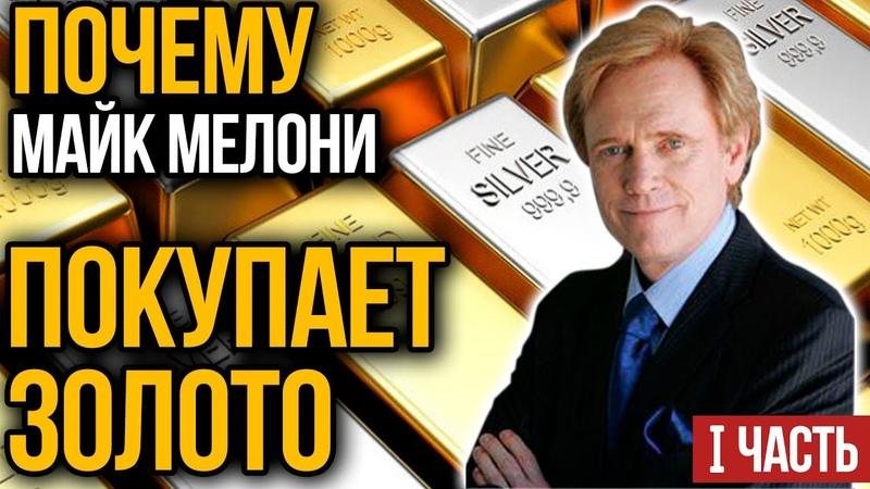 ТОП 5 ПРИЧИН купить золото I Майк Мэлони I Часть I