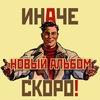 ИНАЧЕ | НОВЫЙ АЛЬБОМ СКОРО!