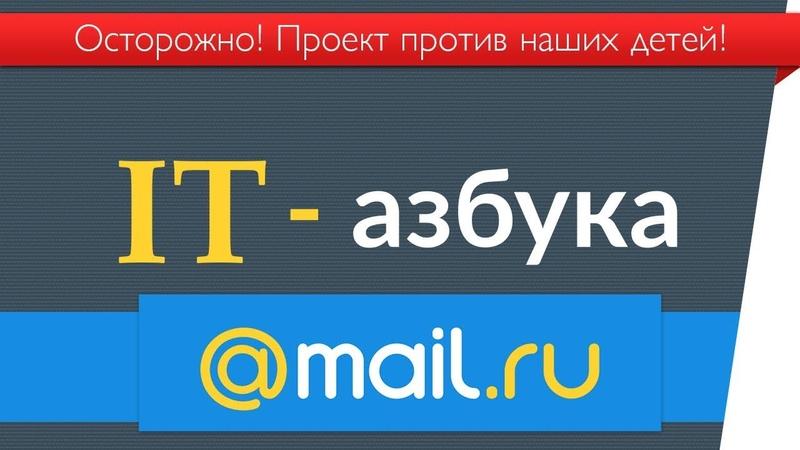 IT азбука от почты Mail Ru. Держитесь от нее подальше!