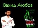Вахид Аюбов - Мама Хадиджа