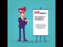 HR Digital пассивные кандидаты