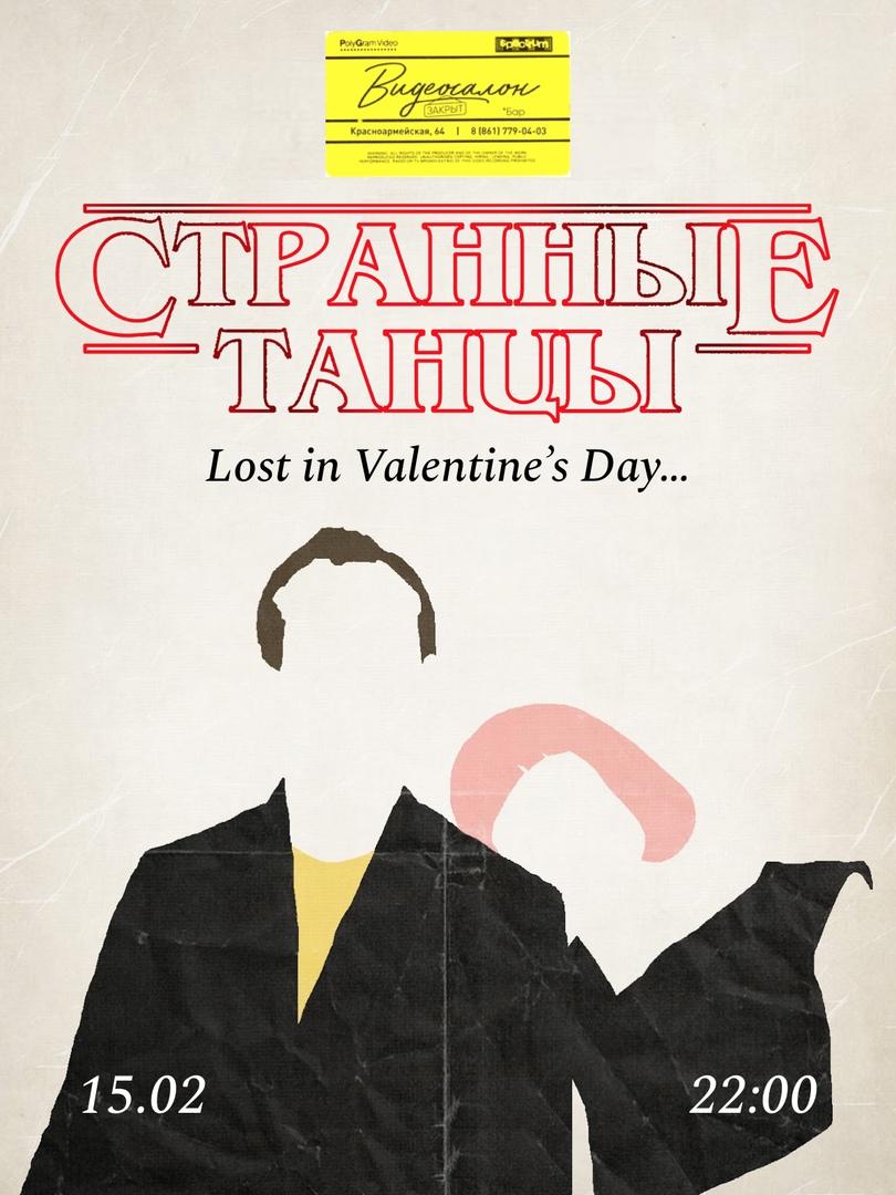 Афиша Краснодар Lost in Valentine's Day Видеосалон Закрыт 15.02