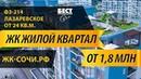 Недвижимость Сочи ЖК Жилой квартал, пос.Лазаревский, ФЗ-214, от 1,8 млн.