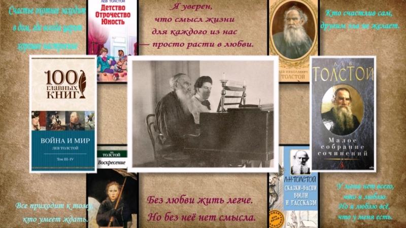Лев Толстой - 190 лет Брянцевская сельская библиотека №23 МУК ЦБС г.Подольска
