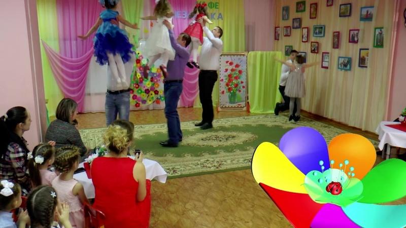 Маленькая дочка танец с папами