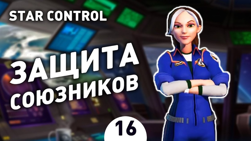 ЗАЩИТА СОЮЗНИКОВ 16 STAR CONTROL ORIGINS ПРОХОЖДЕНИЕ