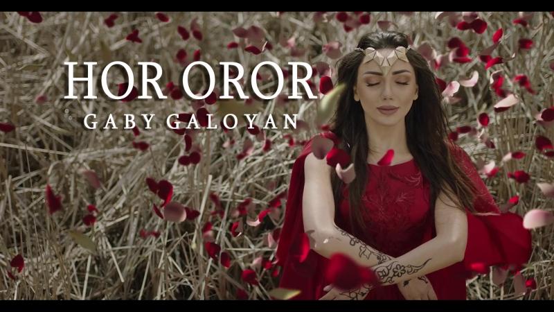Gaby Galoyan - Hor Oror (www.mp3erger.ru) 2018