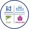 "Компания ""Девятка-Псков"" и ДОМОФОН-СЕРВИС"
