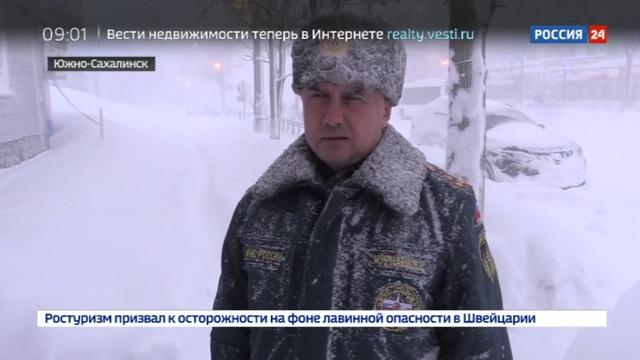 Новости на Россия 24 • Южную часть острова Сахалин засыпало снегом