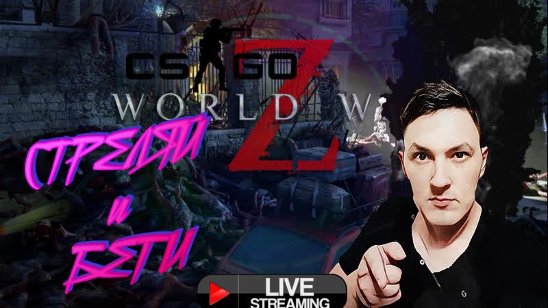 World War Z | СТРЕЛЯЙ И БЕГИ xD