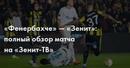 «Фенербахче» — «Зенит» полный обзор матча на «Зенит-ТВ»