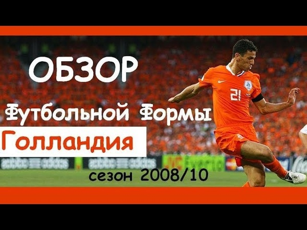 Обзор футбольная форма Найк | Nike сборная Голландия | Holland сезон 2008/10 Футболофил