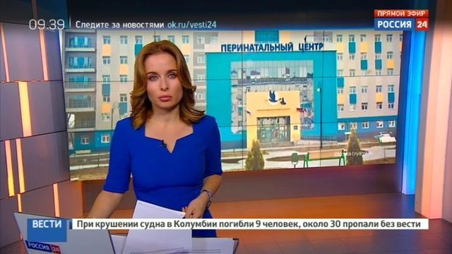 Новости на Россия 24 • В брянском перинатальном центре погибли 11 детей